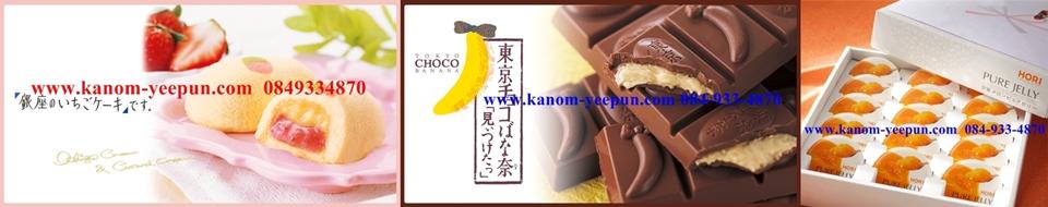 kanom-yeepun