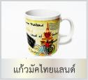ของที่ระลึก ของฝากจากไทย ของขวัญปีใหม่ แก้วมัคไทยแลนด์ thaisouvenirscenter