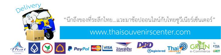 ส่งเสริมของที่ระลึกไทย ของฝากจากเมืองไทย ออนไลน์ ง่าย สะดวก รวดเร็ว ปลอดภัย ได้ของชัวร์