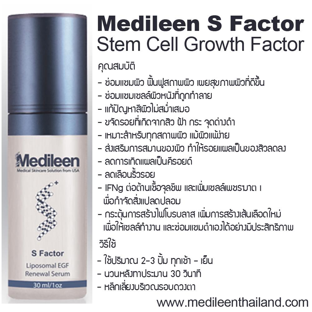 Mediline S Factor ขนาด 30 ml.