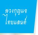 ของที่ระลึก พวงกุญแจไทยแลนด์