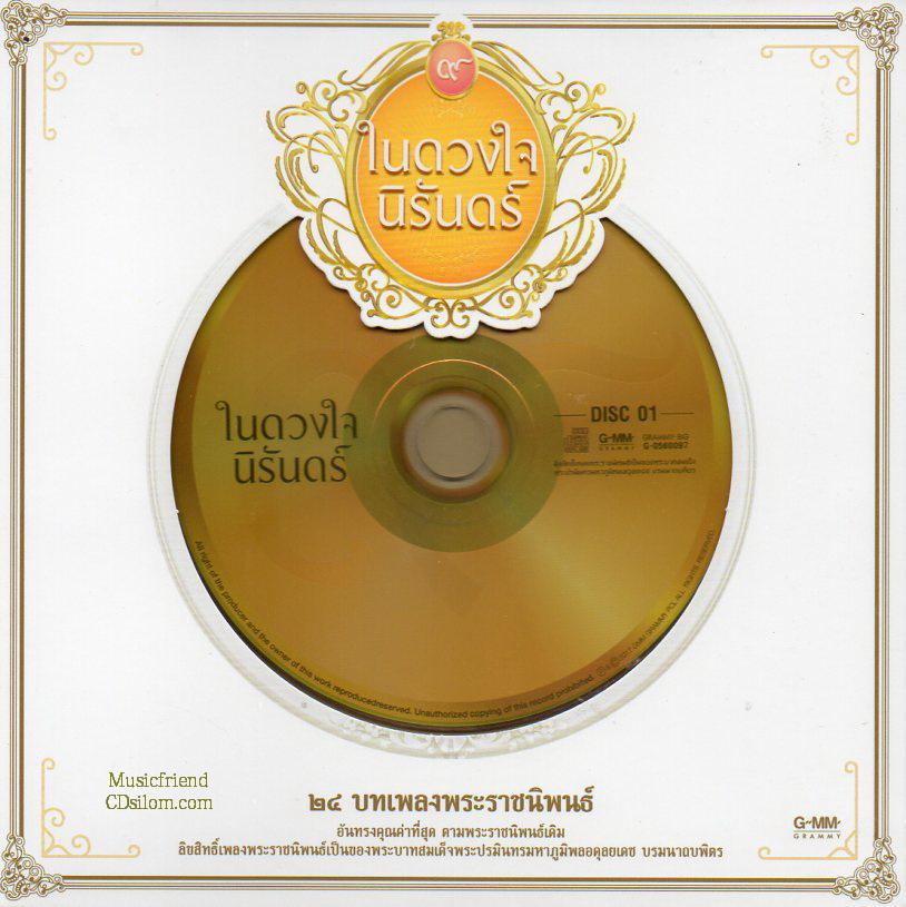CD,24 บทเพลงพระราชนิพนธิ์ ในดวงใจนิรันดร์(Nai Duang Jai Nirun)(2CD)