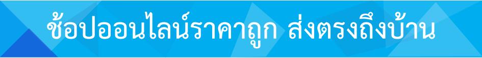 ของที่ระลึกไทยราคาถูก ช้อปออนไลน์ ส่งตรงถึงบ้าน