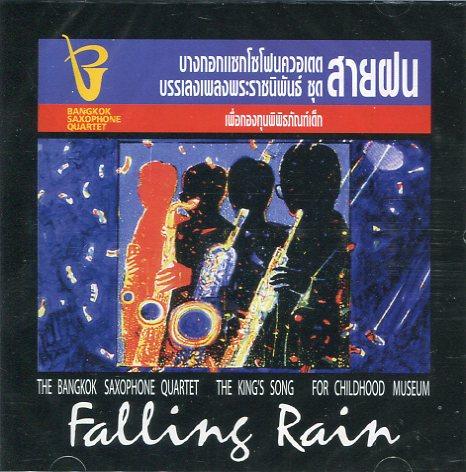 CD,บางกอกแซกโซโฟนควอเตต บรรเลงเพลงพระราชนิพนธ์ ชุด สายฝน