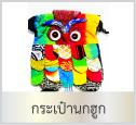 ของฝากจากไทย กระเป๋านกฮูก