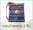 ของขวัญแบบไทยๆ กระเป๋าผ้าลายไทย แบบสะพาย