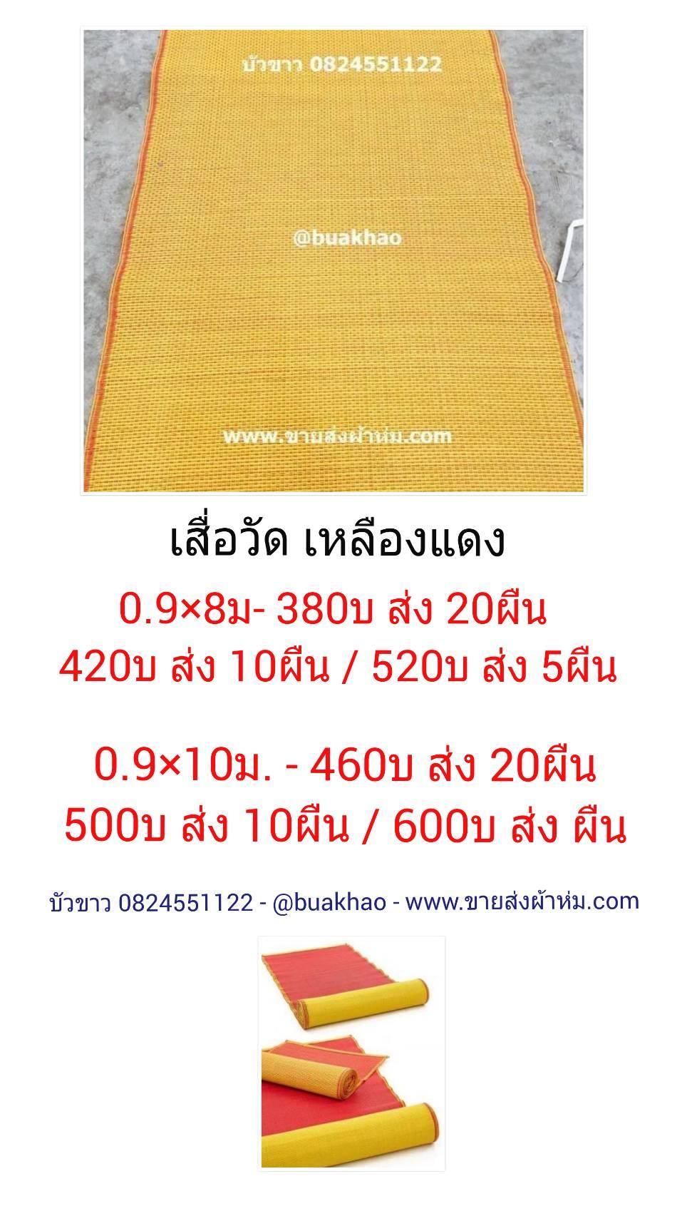 เสื่อวัด เหลืองแดง ทอลาย 0.9*8ม. ผืนละ 380บ ส่ง 20ผืน