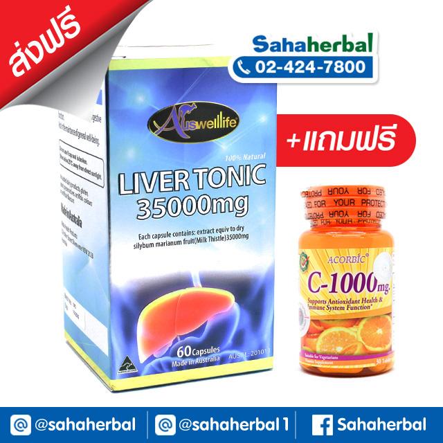 AuswellLife Liver Tonic 35000 mg. วิตามินบำรุงตับ SALE ส่งฟรี มีของแถม มากมาย