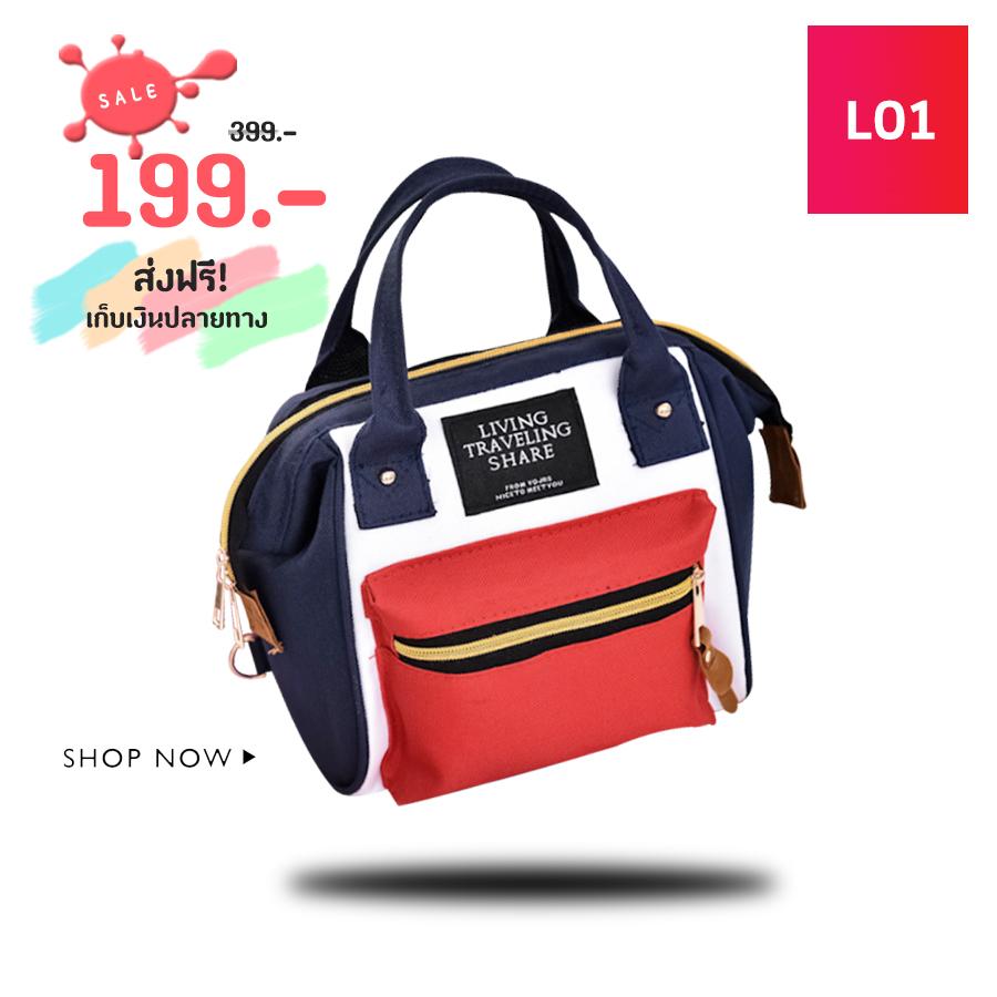 L01 กระเป๋าแฟชั่นยอดฮิต สีทรีโทน