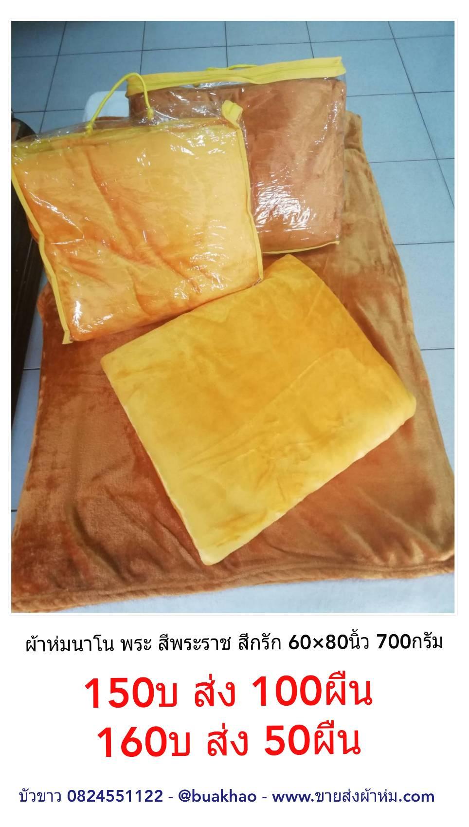 ผ้าห่มนาโน พระ สีเหลือง / สีกรัก 90*80นิ้ว 700กรัม ผืนละ 150บ ส่ง 100ผืน