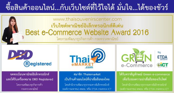 มั่นใจได้ของชัวร์ การันตีด้วยมาตรฐานและสัญลักษณ์ความปลอดภัยในการช้อปออนไลน์ best e-commerce website award 2016