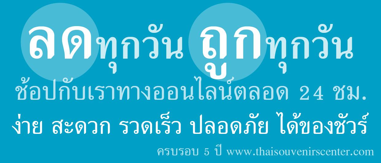 ลดทุกวัน ถูกทุกวัน ช้อปกับเราได้ตลอด 24 ชม thaisouvenirscenter
