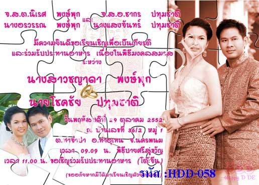 การ์ดแต่งงานรูปภาพ HDD-058