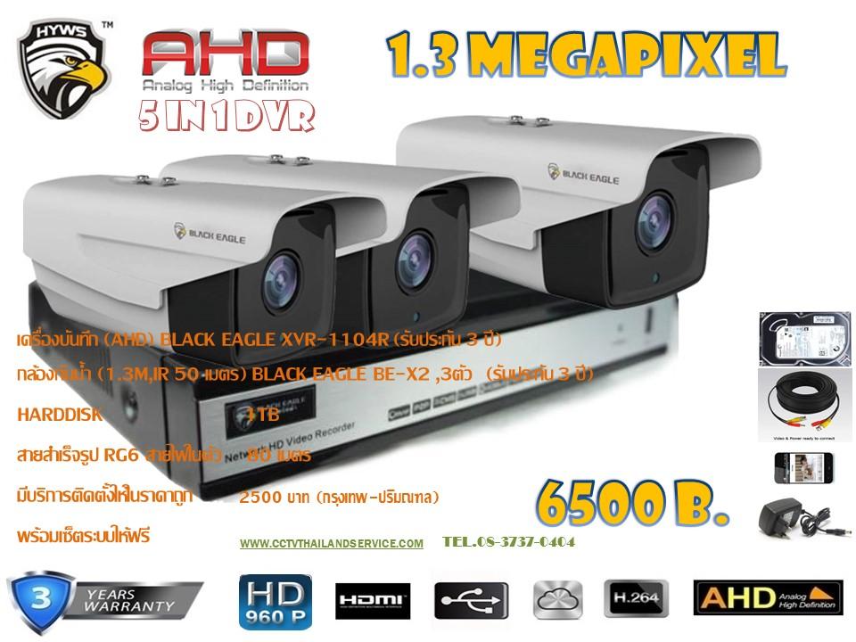ชุดติดตั้งกล้องวงจรปิด BE-AK2 (1.3ล้าน) ir50เมตร ,3ตัว (สาย rg6มีไฟ 80เมตร, hdd.1TB)