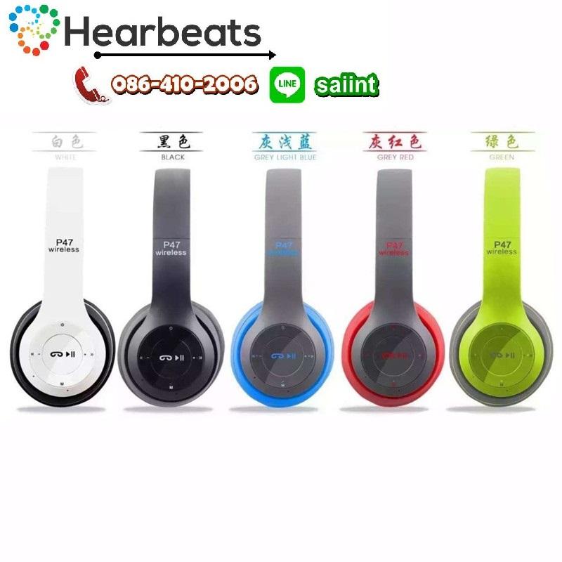 หูฟัง P47 ( Bluetooth Headphones )