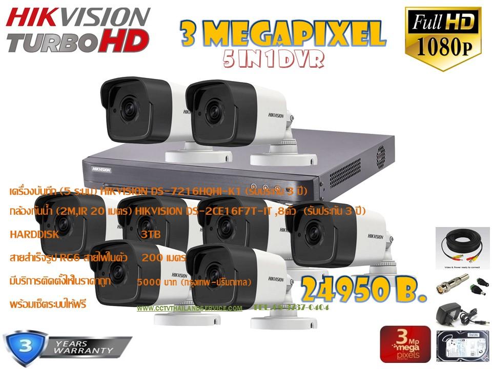 ชุดติดตั้งกล้องวงจรปิด DS-2CE16F7T-IT (3ล้าน) ir20เมตร ,8ตัว (dvr16ch., สาย rg6มีไฟ 200เมตร, hdd.3TB)