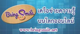 http://www.beingsmile.net/