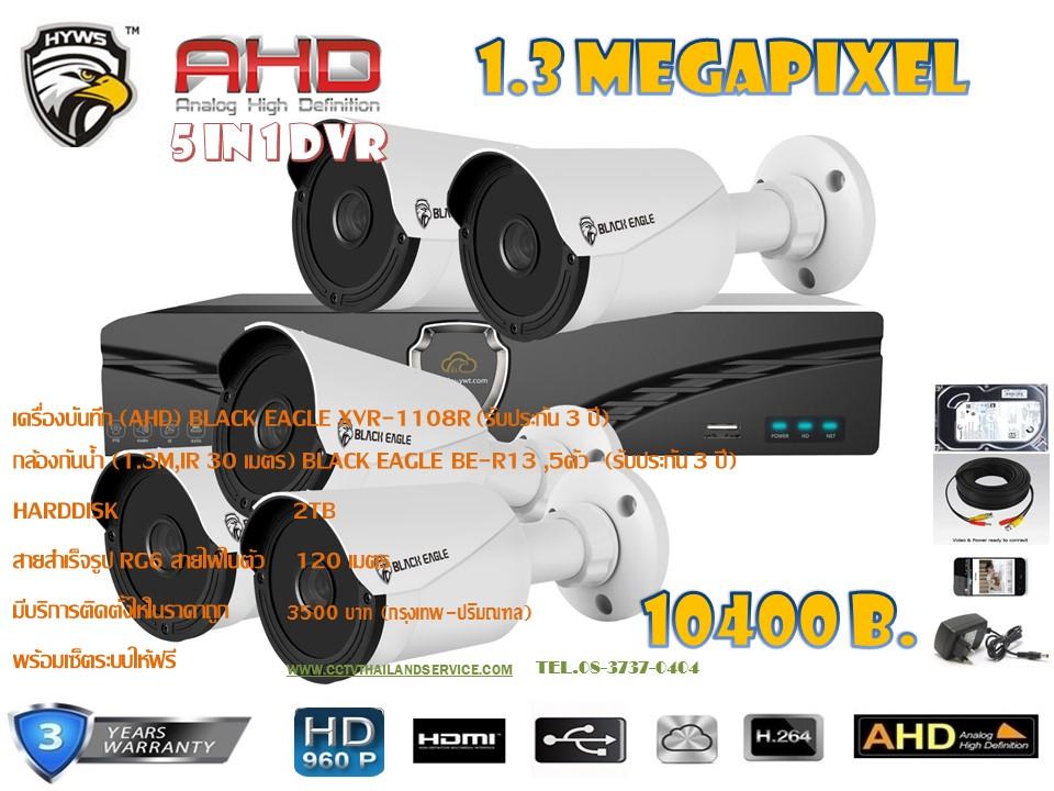 ชุดติดตั้งกล้องวงจรปิด BE-R13 (1.3ล้าน) ir30เมตร ,5ตัว (สาย rg6มีไฟ 120เมตร, hdd.2TB)