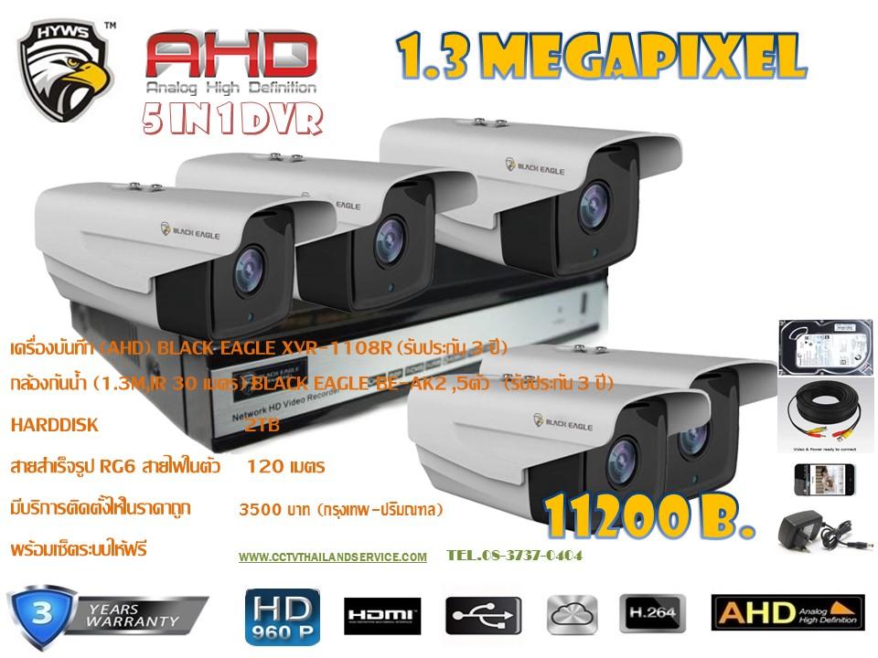 ชุดติดตั้งกล้องวงจรปิด BE-AK2 (1.3ล้าน) ir50เมตร ,5ตัว (สาย rg6มีไฟ 120เมตร, hdd.2TB)