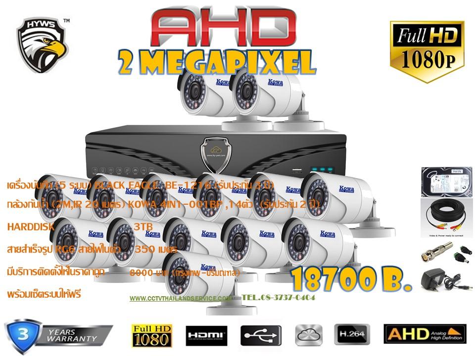 ชุดติดตั้งกล้องวงจรปิด 4IN1-001BP (2ล้าน) ir20เมตร ,14ตัว (สาย rg6มีไฟ 350เมตร, hdd.3TB)