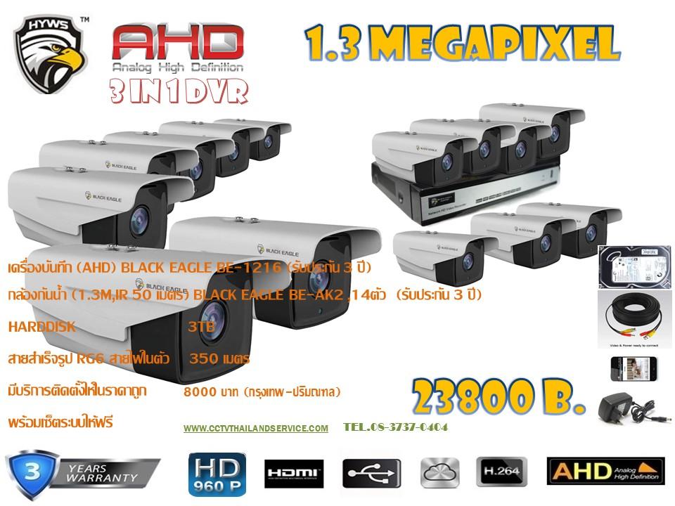 ชุดติดตั้งกล้องวงจรปิด BE-AK2 (1.3ล้าน) ir50เมตร ,14ตัว (สาย rg6มีไฟ 350เมตร, hdd.3TB)
