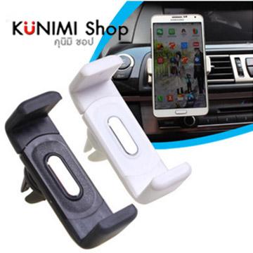 GL122 ที่วาง ยึดจับ โทรศัพท์มือถือ ในรถยนต์ ใช้เสียบกับช่องลมแอร์ ขยายออกได้ 8.6 cm. หมุนได้ 360 องศา