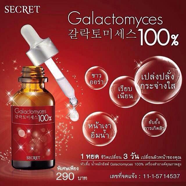 หัวเชื้อพิเทร่าเข้มข้น (สำหรับผิวหน้า) Secret Galactomyces
