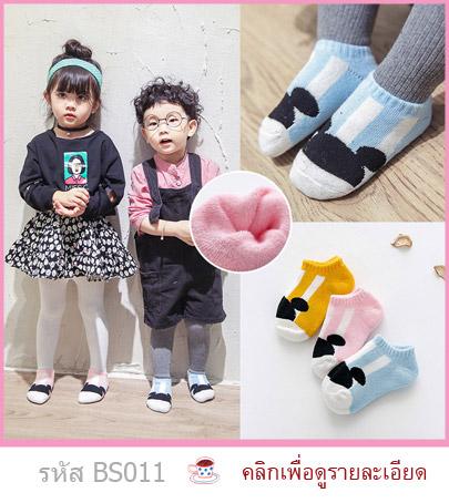 ถุงเท้าเด็กแบบสั้น ถุงเท้าเด็กแบบยาว ถุงเท้าเด็กมีกั้นลื่น ถุงเท้าเด็ก ถุงเท้าเด็กเล็ก ถุงเท้าเด็กผู้ชาย ถุงเท้าเด็กผู้หญิง ถุงเท้าเด็กหาซื้อที่ไหน ถุงเท้าเด็กลายการ์ตูน ถุงเท้าเด็กใส่ไปงานแต่งงาน ถุงเท้าเด็กเกรดเอ ถุงเท้าเด็กคุณภาพ ถุงเท้าสั้นเด็ก ถุงเท้าใส่ไปเที่ยว ถุงเท้าเด็กลายคุณหนู ถุงเท้าเด็กลานpapa ถุงเท้าเด็กลายสัตว์ ถุงเท้าเด็กลายmama ถุงเท้าเด็กลายbaby ถุงเท้าเด็กสีขาว ถุงเท้าเด็กสีชมพู ถุงเท้าเด็กสีแดง ถุงเท้าไม่มีลาย ถุงเท้าราคาเด็กราคาไม่แพง ถุงเท้าเด็กใส่ไปโรงเรียน