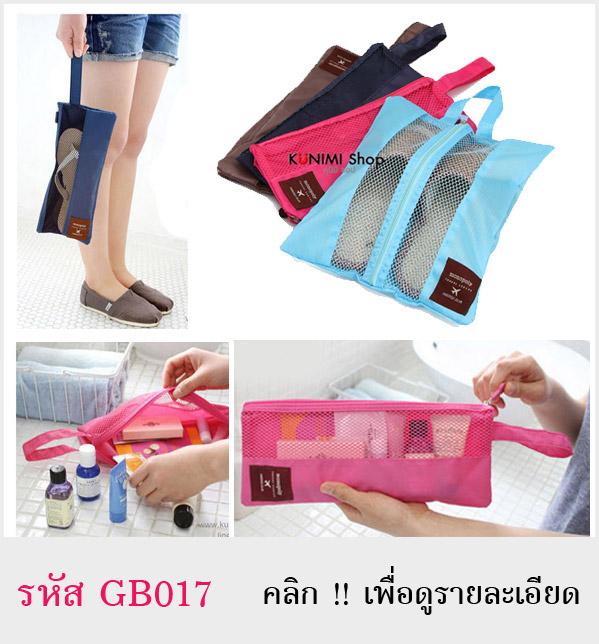 กระเป๋าจัดเก็บสิ่อของ กระเป๋าถือ ใส่ของใช้ เครื่องเขียน เครื่องสำอางค์ รองเท้า หรือของใช้ต่างๆ ไว้พกพาเดินทางท่องเที่ยว สามารถพับแบ่งครึ่งได้ มีหูหิ้ว พร้อมซิบเปิด-ปิด ขนาดกระทัดรัด ง่ายต่อการพกพา มีให้เลือดหลายสีครับ ขนาด 25 x 29 cm.