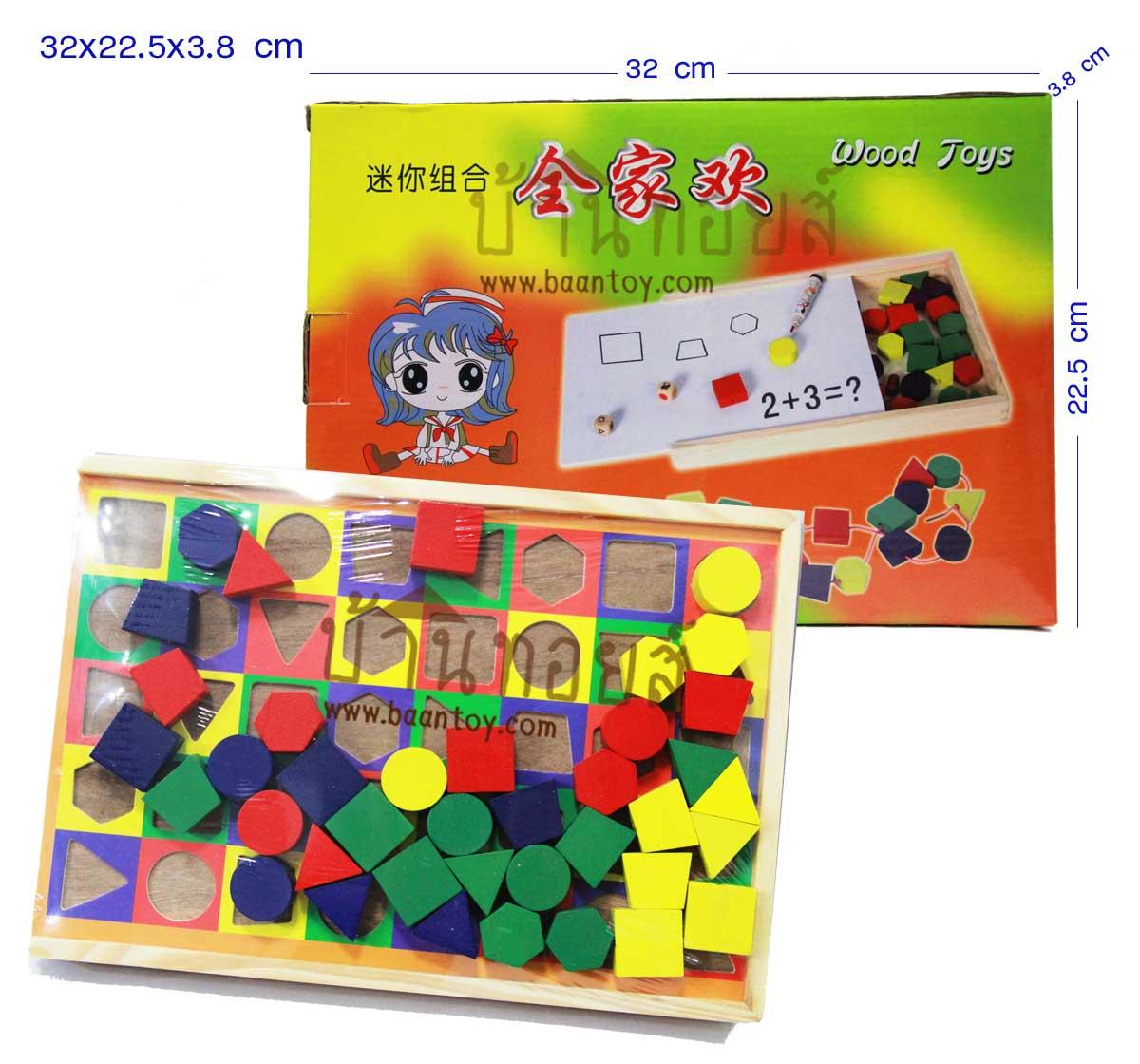 ของเล่นสื่อการสอน ของเล่นไม้ร้อยเชือก บล็อกรูปทรงเรขาคณิต ในกล่องไม้ฝาสไลด์ ด้านฝากล่องเป็นกระดานสำหรับจับคู่เงารูปทรงเรขาคณิต และกระดานไวท์บอร์ดสำหรับบวาดขีดเขียน