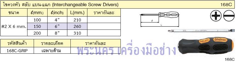 ไขควงหัว สลับ แบน-แฉก Koken (Interchangeable Screw Drivers)