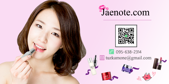 Jaenote.com สินค้าเครื่องสำอางชั้นนำหลากหลายแบรนด์าราคาถูก ของแท้ 100% สินค้าอัพเดทใหม่ ทุกสัปดาห์ จัดส่งทั่วประเทศ เบอร์โทร 095-638-2314 อีเมล tuzkamone@gmail.com ชื่อ คุณโน้ต เวลาทำการ ทุกวัน เวลา 10.00-18.00 น.