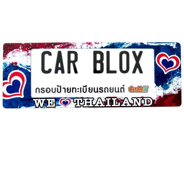 กรอบป้ายทะเบียนรถยนต์ (มีอะคริลิคใสปิดตรงกลาง) แบบยาว 18.5 นิ้ว ลายWE LOVE THAILAND FLAG.