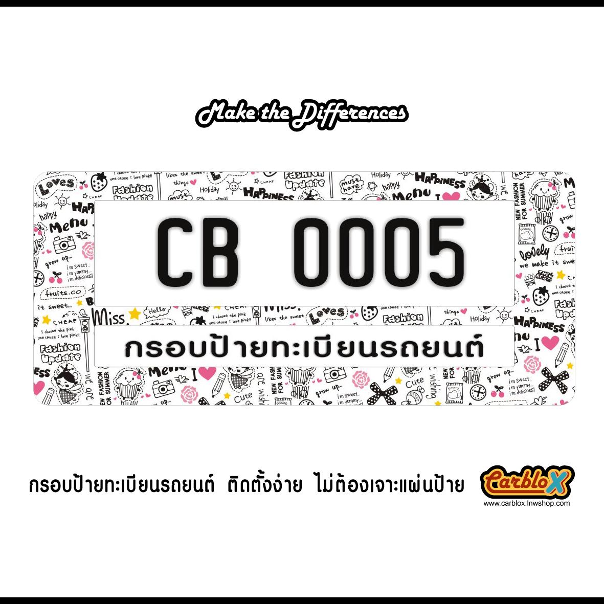 กรอบป้ายทะเบียนรถยนต์ CARBLOX ระหัส CB 0005 ลาย CUTE.