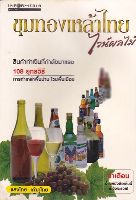 ขุมทองเหล้าไทย ไวน์ผลไม้ โดย แสงไทย เค้าภูไท