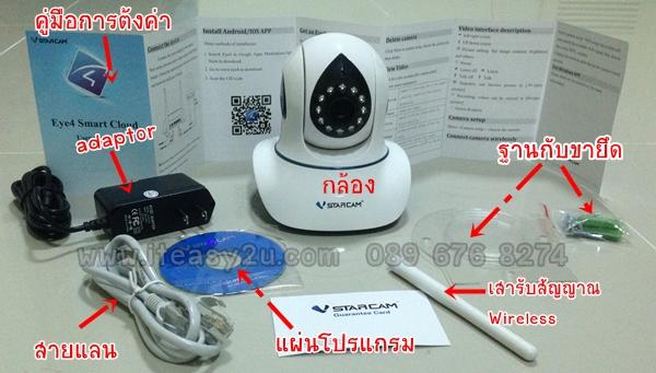 VStarcam รุ่น T7838WIP ฺDevice1