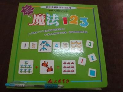 magic 123