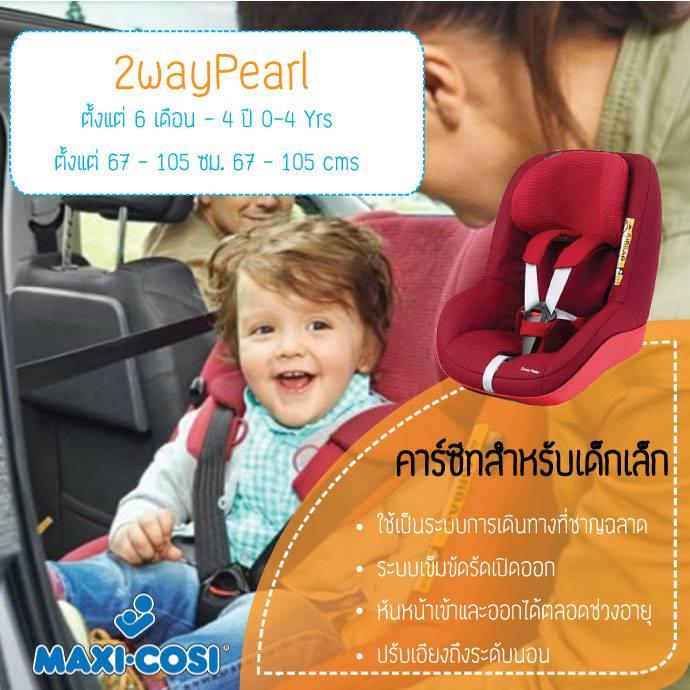 คาร์ซีท Maxi cosi รุ่น 2wayPearl