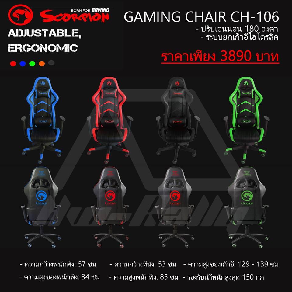 ขายดีที่สุด Marvo Gaming Chair CH106 ( ส่งฟรี Kerry Express)