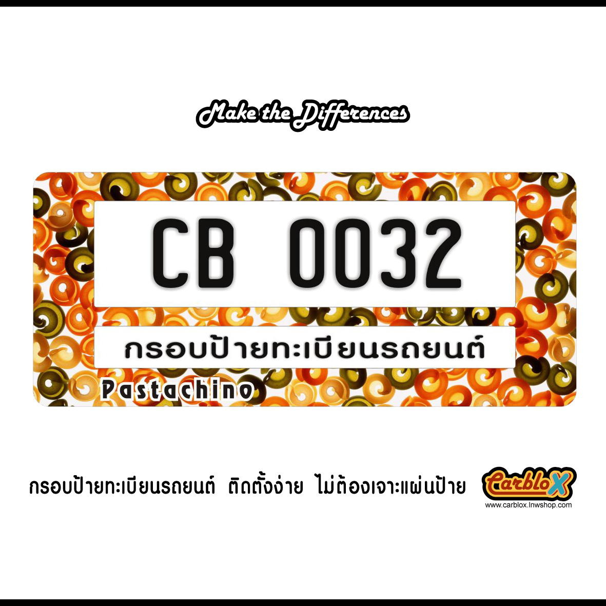 กรอบป้ายทะเบียนรถยนต์ CARBLOX ระหัส CB 0032 ลายวินเทจ VINTAGES.