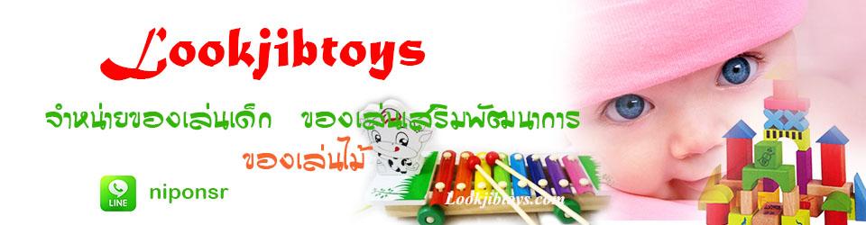 LookjibToys