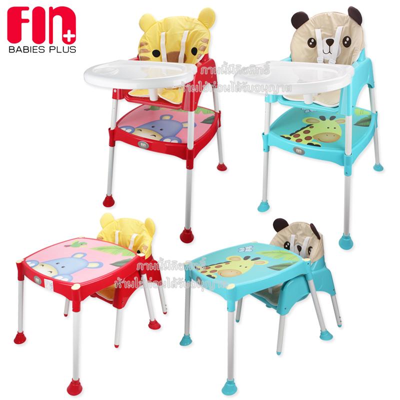 Fin babiesplus เก้าอี้ทานข้าวทรงสูงปรับเป็นโต๊ะนักเรียนได้ 3in1