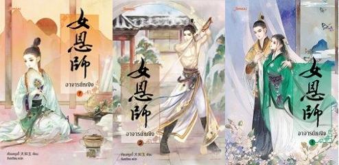 อาจารย์หญิง เทียนหรูอวี้ ถังเจวียน แจ่มใส มากกว่ารัก คลังนิยาย นิยายรัก นิยายแปล นิยายจีนโบราณ นิยายจีน นิยายแนวศิษย์อาจารย์ นิยายรักลึกซึ้ง