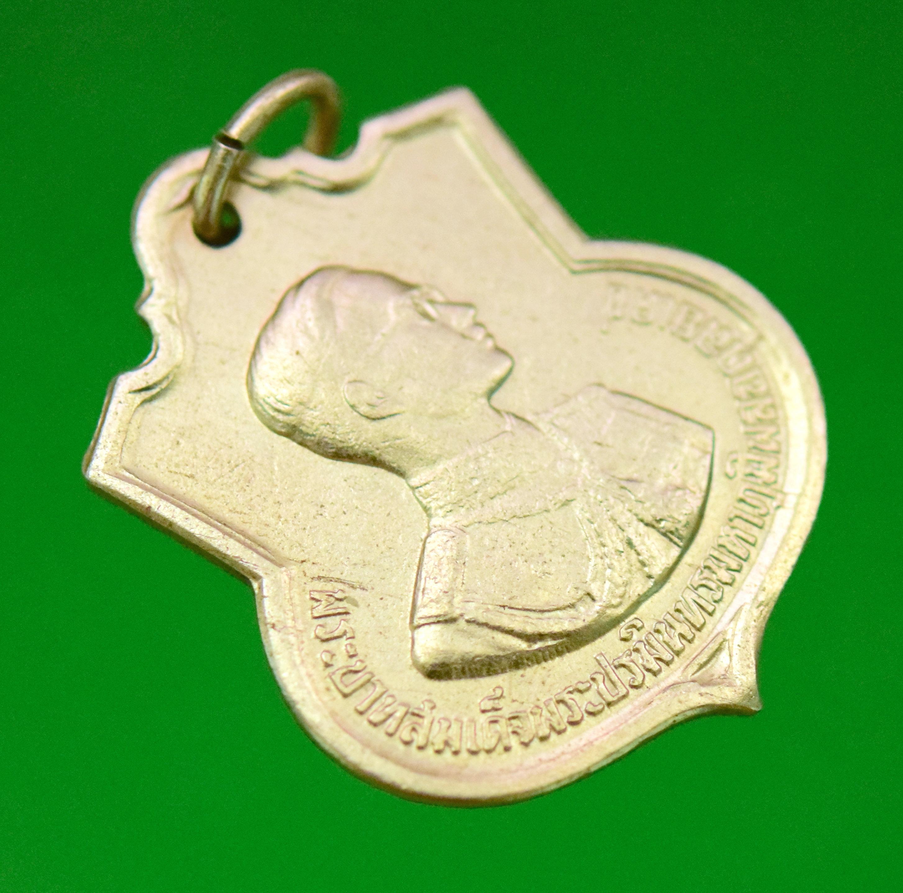 เหรียญอนุสรณ์มหาราช (เฉลิมพระชนมพรรษาครบ 3 รอบ) รัชกาลที่ 9 พ.ศ.2506--3