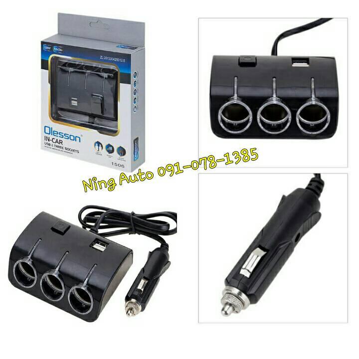 อุปกรณ์เพิ่มช่องจุดบุหรี่ 3 ช่องและช่อง 2 x USB( 1.2 mAh)