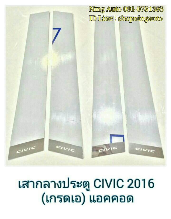 เพลทกันรอยเสากลาง All New CIVIC 2016