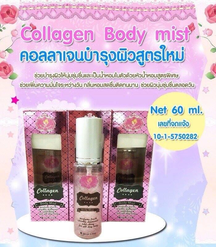 คอลลาเจน บอดี้มิส Collagen Body mist จาก Beauty Princess