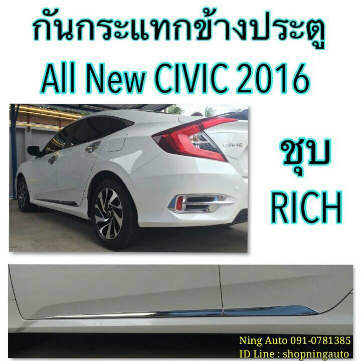 กันกระแทกข้างประตู โครเมี่ยม All New CIVIC 2016 ตรงรุ่น