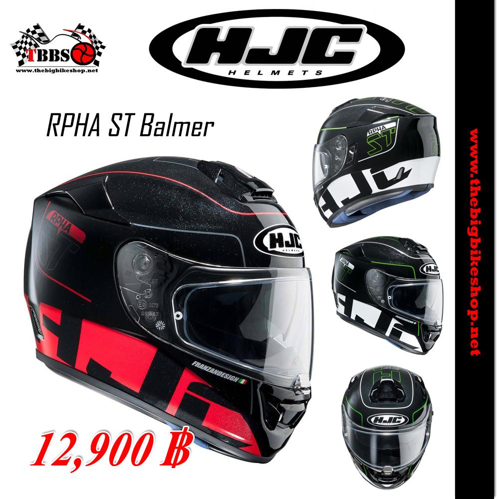 หมวกกันน็อค HJC RPHA ST Balmer
