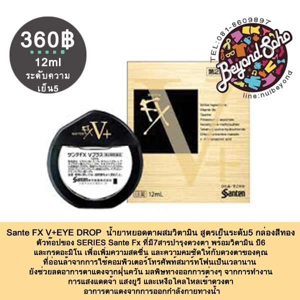 Sante FX V+ EYE DROP น้ำยาหยอดตาผสมวิตามิน สูตรเย็นระดับ5 กล่องสีทอง